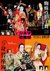 シネマ歌舞伎2014年4月.jpg